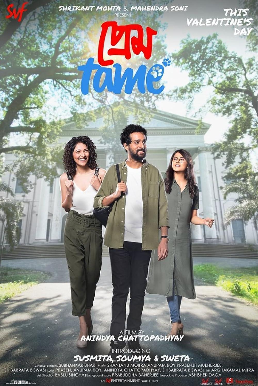 Prem Tame 2021 Bengali 480p | 720p HDRip 404MB