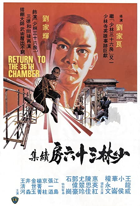 [R] Return to the 36th Chamber (1980) Dual Audio Blu-Ray - 720P - x264 - 1GB - Download & Watch Online  Movie Poster - mlsbd