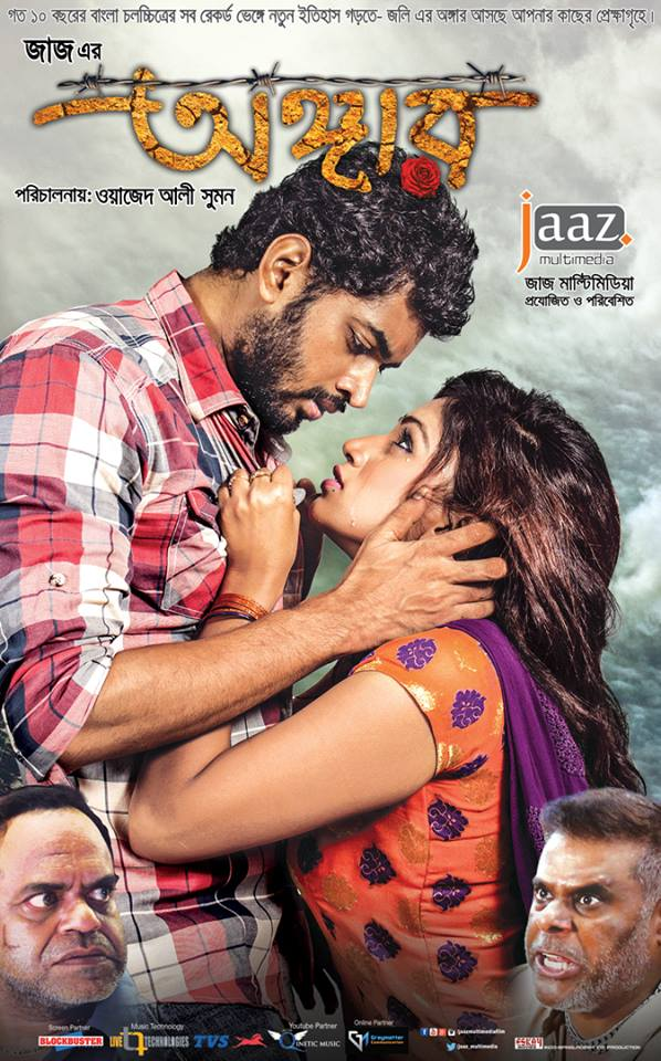 Angaar (2020) Bengali Movie 720p HDRip 1.2GB & 650MB Download