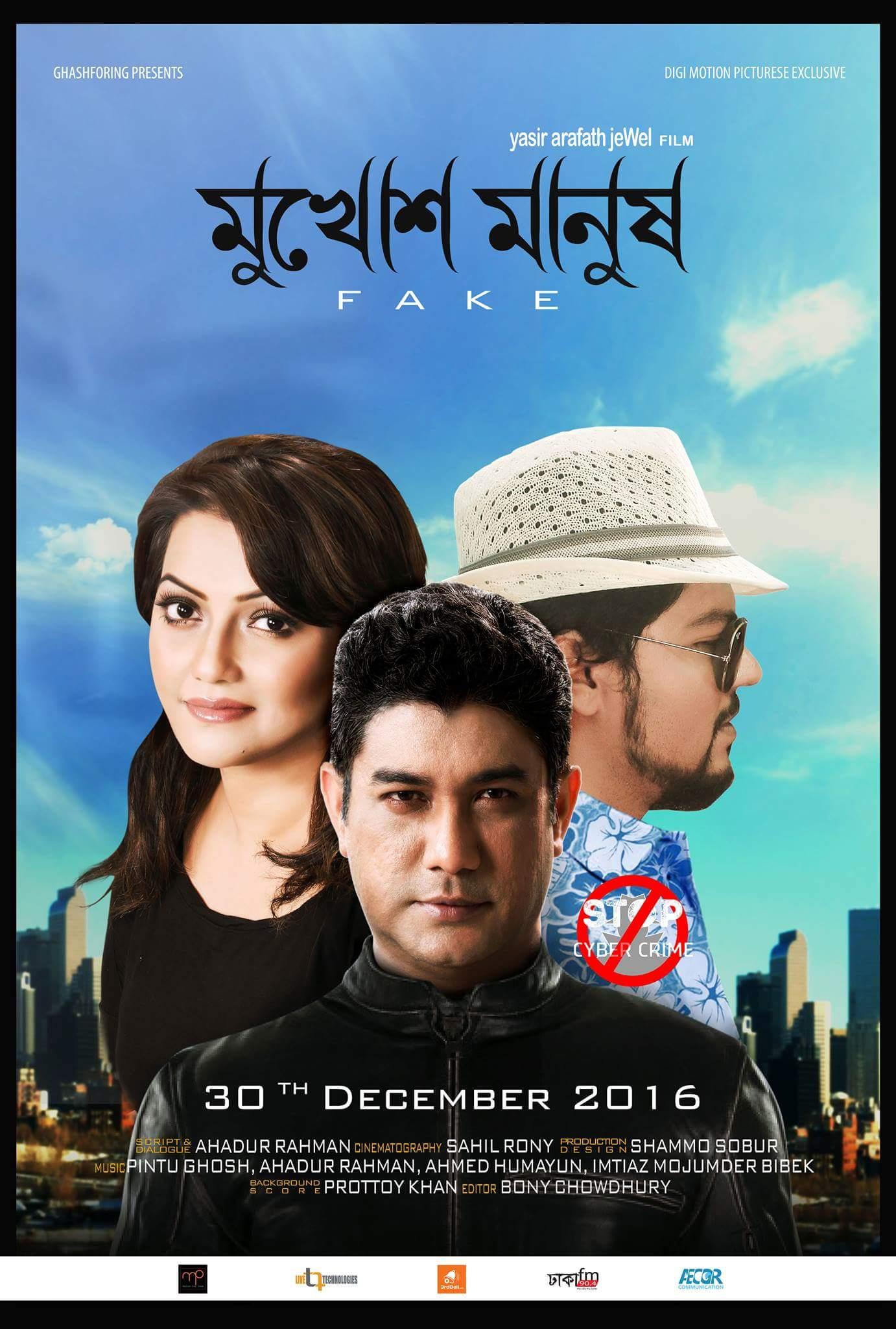 Mukhosh Manush (2016) - IMDb