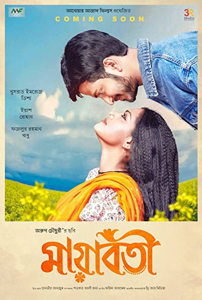 Mayaboti (2019) Bengali WEB-DL 480P | 720P x264 350MB | 1.9GB Download