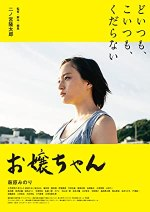 Free Download & streaming Ojôchan Movies BluRay 480p 720p 1080p Subtitle Indonesia