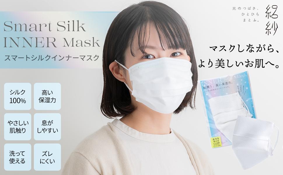 シルク インナーマスク マスク肌荒れ 絽紗