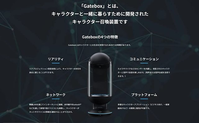 Gateboxとは