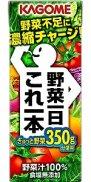 野菜ジュースダイエット ブログ 通販 カゴメ レシピ 糖質 ペットボトル 酵素 栄養 初耳学 芸能人 豆乳割り