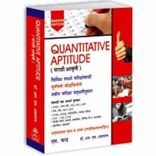 quantitative aptitude, competition exam, exam, rs. Aggarwal, banking exam, ssc, cat, mat, SBI po