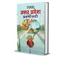 1000 Uttar Pradesh Prashnottari