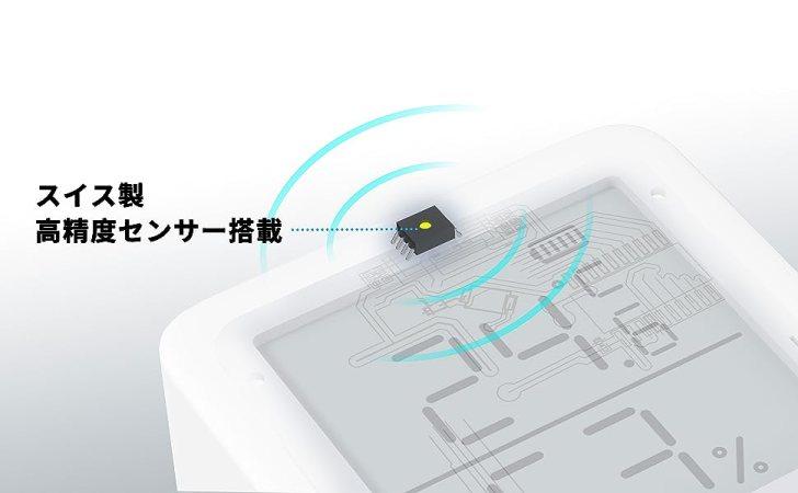 高精度信頼できるスイス製センサーを搭載