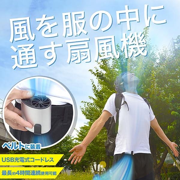 「USB充電式扇風機「腰ベルトファン」」の画像検索結果