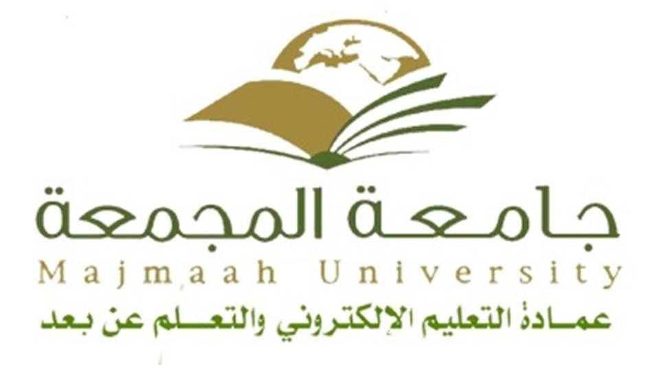 شعار جامعة المجمعة الجديد