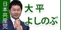 大平よしのぶ 日本共産党衆議院議員(比例中国)アツくやさしく