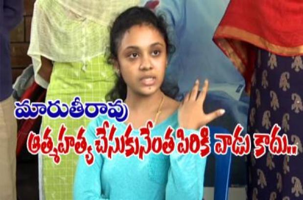 Image result for amrutha pressmeet