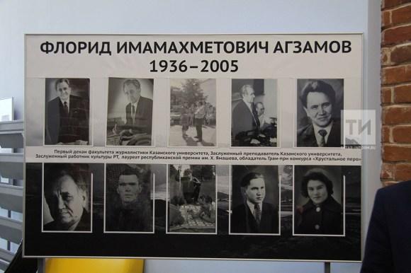 Открытие аудитории им. Ф. Агзамова