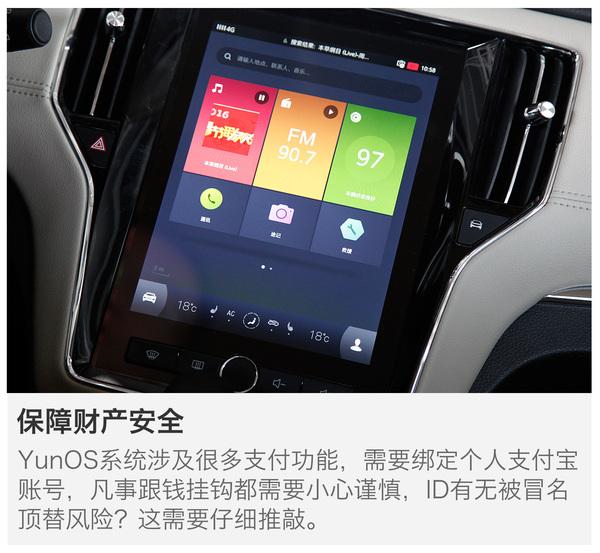 """被封印的""""半神"""" 聊荣威RX5与YunOS系统"""