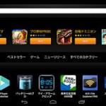 Android端末でもKindle Fire用アプリストアが無料で使えます。端末間でのアプリ共有も可能。