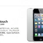 iPad&iPodが大幅値上げ!廉価版iPod touchの価格も1$=100円換算に……ということは