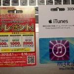 16日まで増額キャンペーンをやってるので、ヤマダ電機でiTunesカードを買ってきた。