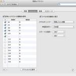 Google日本語入力が勝手にTMを™に変換するのをやめさせる方法