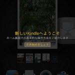 Kindle Fire HDXは実際の所どうなのか。HDと比較してみた。