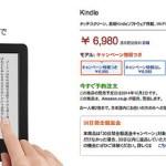 新型Kindle発売!カメラ付FireHD6が期間限定9980円。広告ありKindle6980円