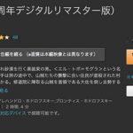 【映画】エル・トポ(製作40周年デジタルリマスター版)を観た