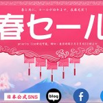 【GearBest.com】2月25日までの日本向け最新お得情報※日本語ページ