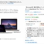 MacBook Pro用覗き見防止プライバシーフィルムを買ってみた