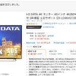 43インチHDR対応4KモニターEX-LD4K431DBが4万円台