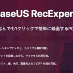【PR】Windows用画面録画ソフトEaseUS RecExperts