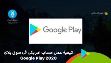 Photo of كيفية عمل حساب امريكي في سوق بلاي 2020 Google Play
