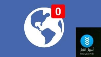 Photo of تغيير كلمة السر لحساب فيسبوك عربي 2020