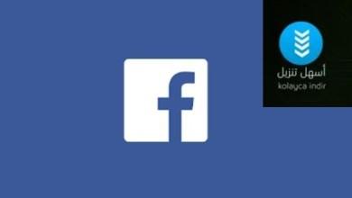 Photo of إنشاء حساب فيسبوك عربي 2020