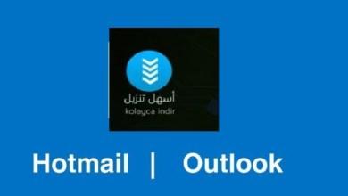 Photo of تسجيل الدخول إلى هوتميل بالعربي 2020