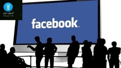 Photo of طريقة حذف رقم الهاتف من حساب فيسبوك معطل