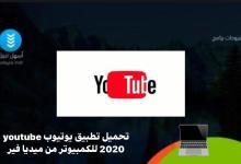Photo of تحميل تطبيق يوتيوب youtube 2020 للكمبيوتر من ميديا فير