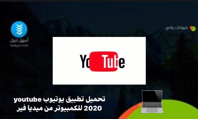 يوتيوب سطح المكتب