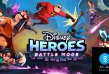 Photo of تحميل لعبة ديزني هيروز Disney Heroes-Battle Mode للكمبيوتر