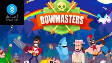 Photo of تحميل لعبة التصويب 2020 Bowmasters للكمبيوتر مجاناً
