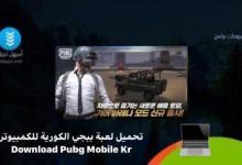 Photo of تحميل لعبة ببجي الكورية للكمبيوتر Download Pubg Mobile Kr