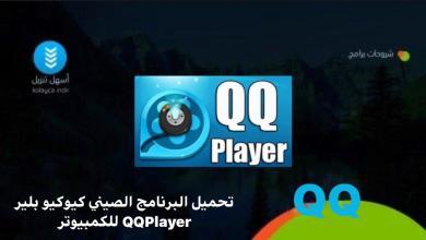 Photo of تحميل البرنامج الصيني كيوكيو بلير QQPlayer للكمبيوتر