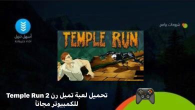 Photo of تحميل لعبة تمبل رن Temple Run 2 للكمبيوتر مجاناً