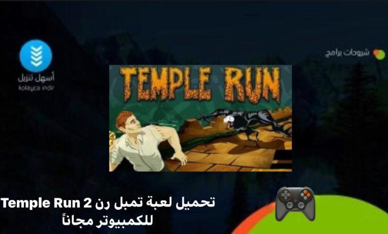 تحميل لعبة temple run oz للكمبيوتر