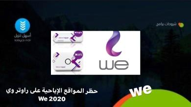 Photo of حظر المواقع الإباحية على راوتر وي We 2020