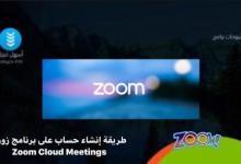 Photo of طريقة إنشاء حساب على برنامج زووم Zoom Cloud Meetings