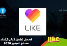 Photo of تحميل تطبيق لايكي لإنشاء مقاطع الفيديو 2020 Download Likee