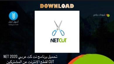 Photo of تحميل برنامج نت كت عربي 2020 Net Cut لقطع الإنترنت عن المشتركين