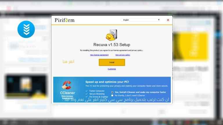 تنزيل برنامج ريكوفا عربي للكمبيوتر 2020 Recuva لاسترجاع الملفات المحذوفة