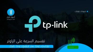 Photo of تقسيم سرعة الإنترنت على رواتر تي بي لينك Tp-link 2020