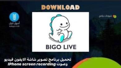 Photo of تحميل تطبيق بيكو لايف بث مباشر 2020 Bigo Live فيديو مباشر لايف