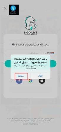 تطبيق بيكو لايف بث مباشر 2020 Bigo Live